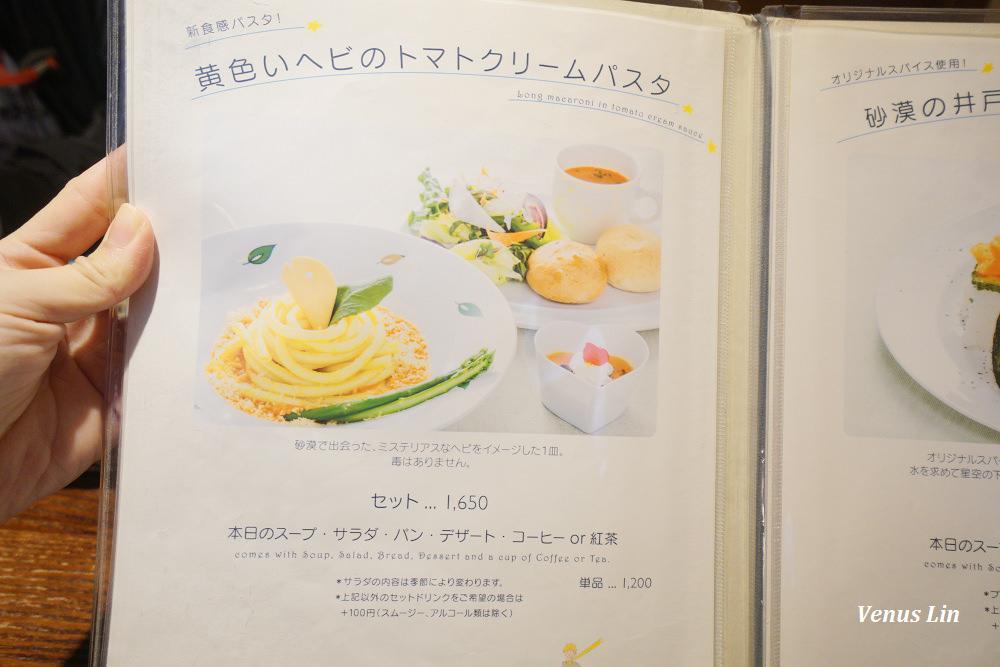 箱根美食,小王子博物館餐廳,小王子博物館,Restaurant Le Petit Prince