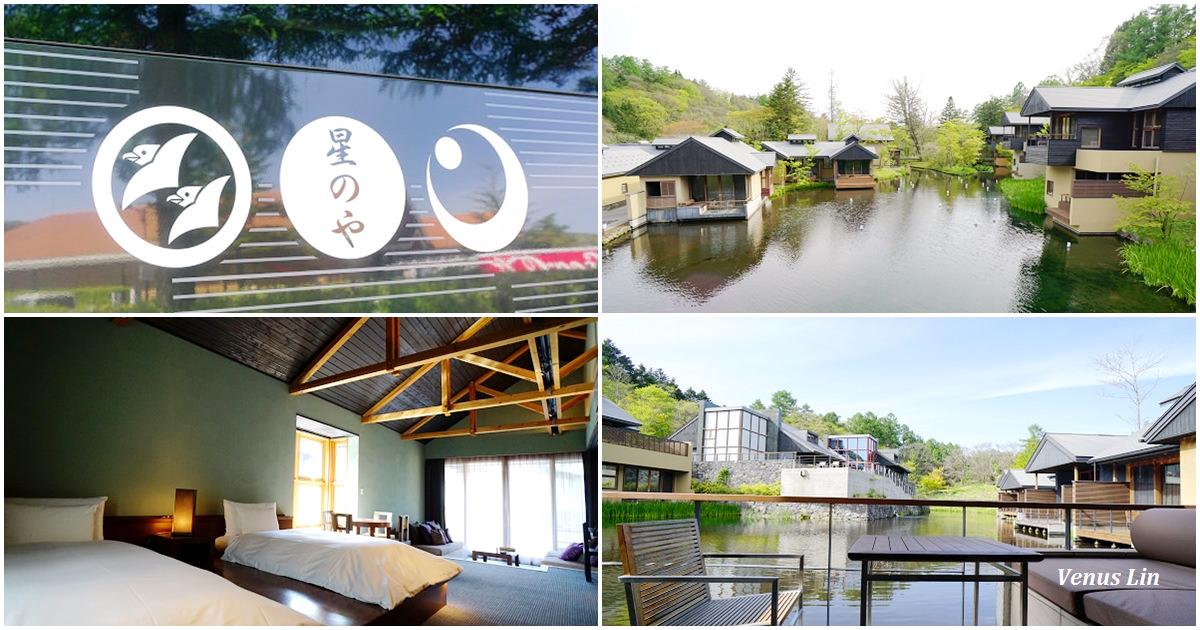 輕井澤頂級住宿 虹夕諾雅輕井澤,終於來到夢寐以求的星野集團之水波房