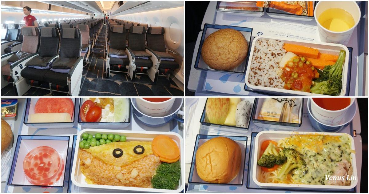 中華航空桃園飛越南河內A350兒童餐及低脂餐 2018.9.05~9.09