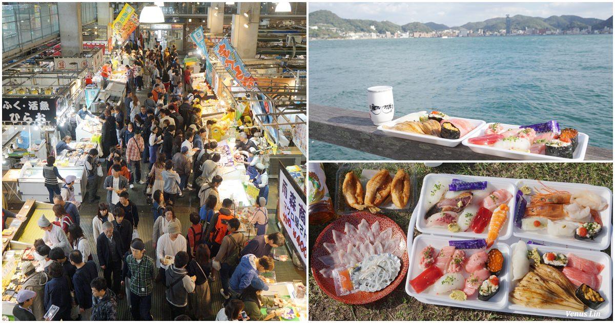 山口|唐戶市場活きいき馬関街,大口吃握壽司、河豚,半價享受小秘密