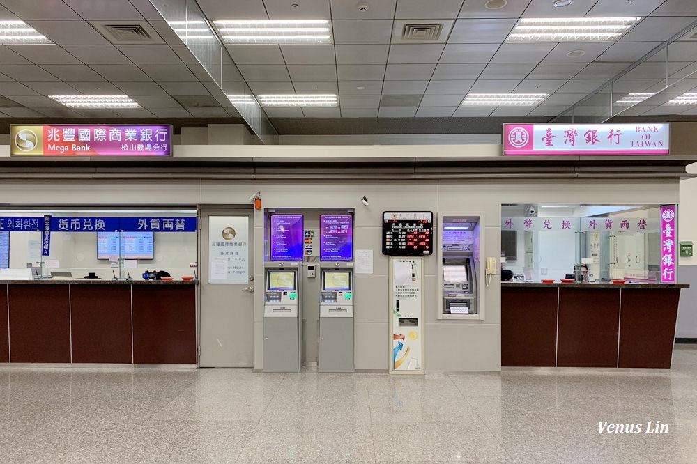 兆豐銀行外幣提款機,兆豐銀行外幣提款機免手續費,松山機場外幣提款機,桃園機場外幣提款機,松山機場領外幣,換日幣最優惠