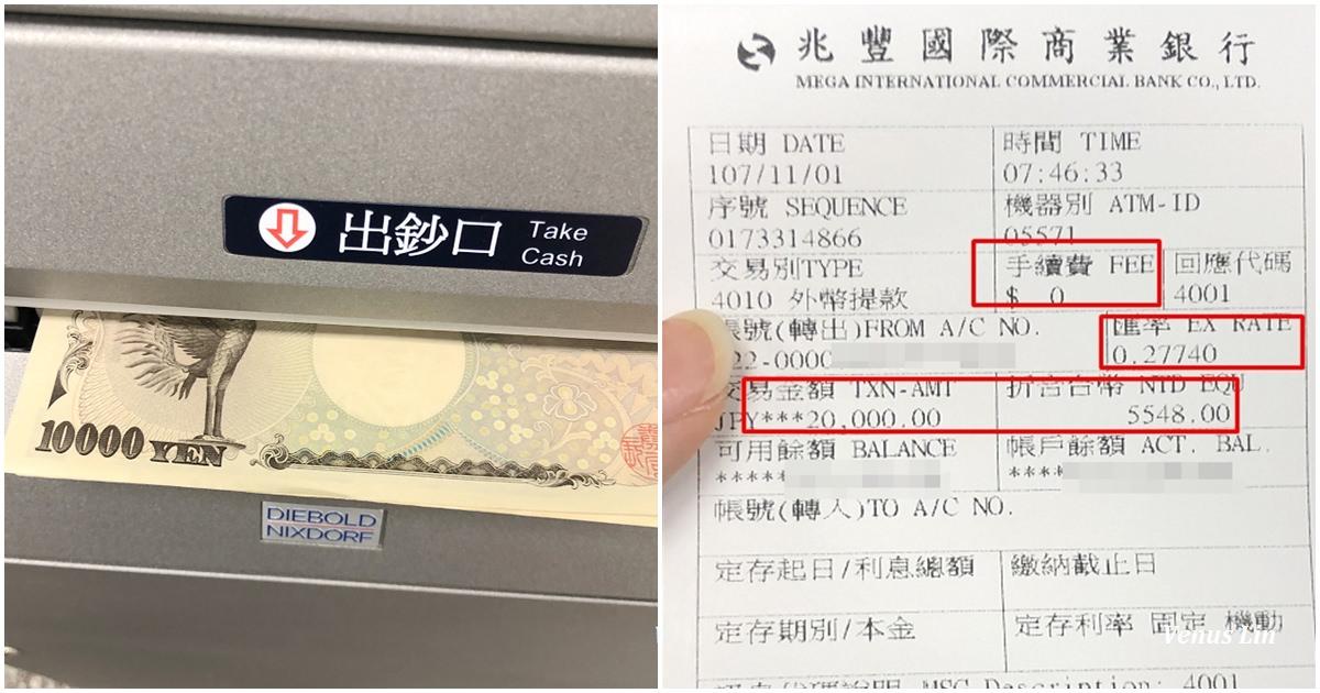 松山.桃園機場|兆豐銀行外幣提款機非本行也零手續費,日幣匯率還更優惠