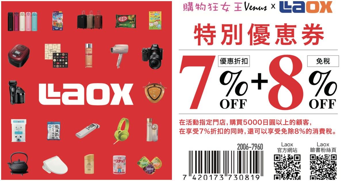 LAOX優惠券下載8%+7% off|日本最大規模的免稅店,東京.關西地區店內前10名人氣商品