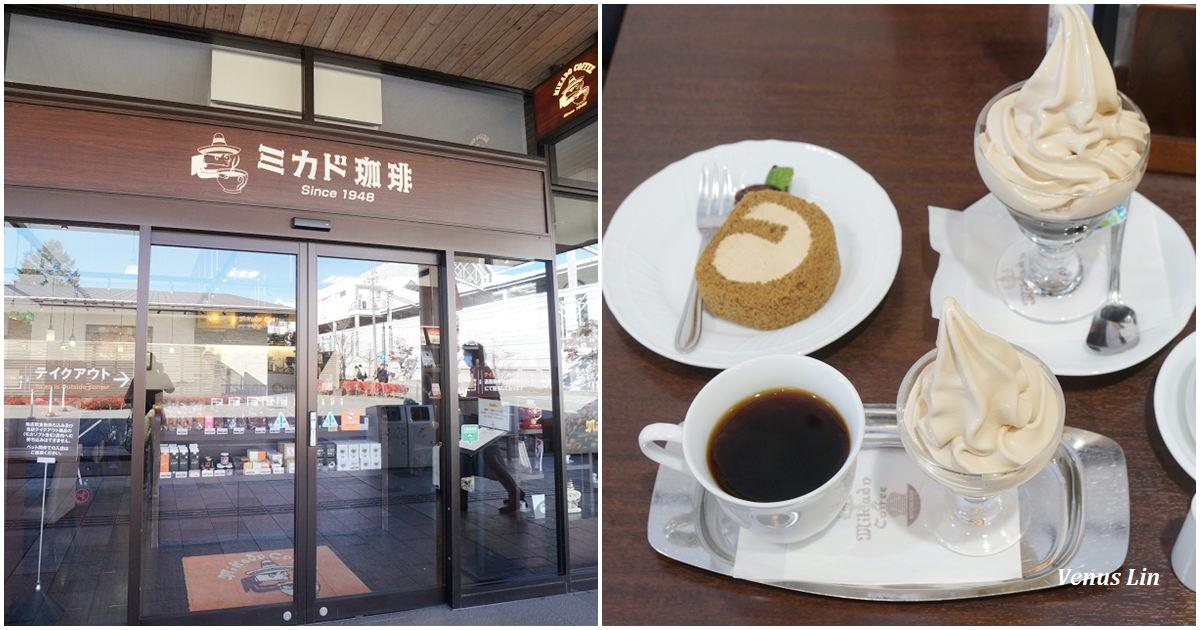 輕井澤outlet咖啡館|ミカド珈琲(MIKADO CAFFEE),摩卡霜淇淋.摩卡蛋糕捲好吃極了