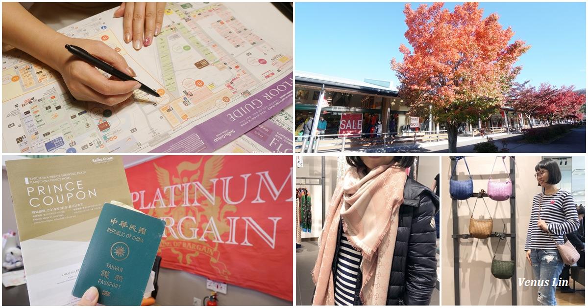 輕井澤王子購物廣場白金折扣季,最強逛街攻略(必逛品牌推薦),好買到要剁手了