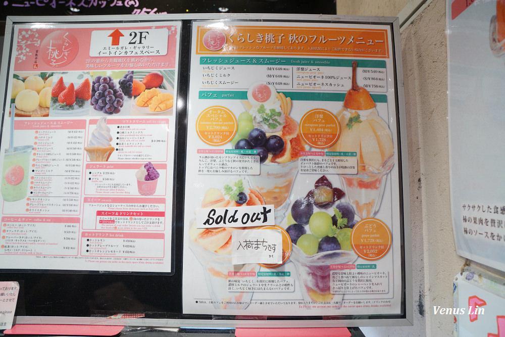 倉敷甜點推薦,くらしき桃子,倉敷必吃,倉敷水果聖代,倉敷水蜜桃聖代