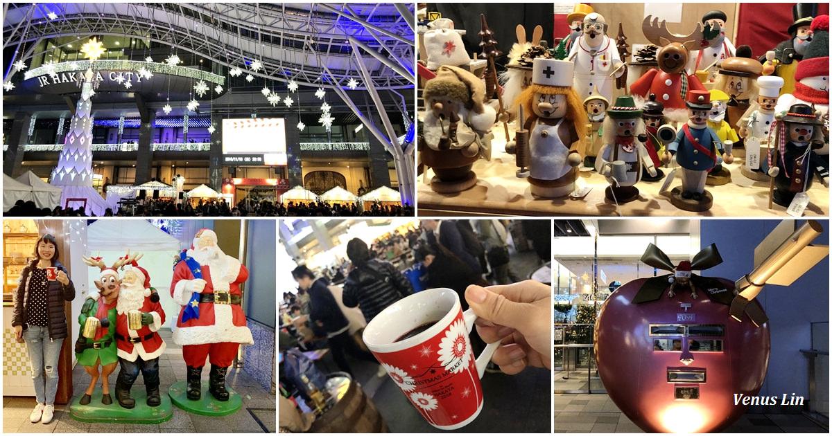 福岡|博多車站聖誕市集,根本小歐洲!熱紅酒喝完杯子可以帶回家 2018.11.13~12.25