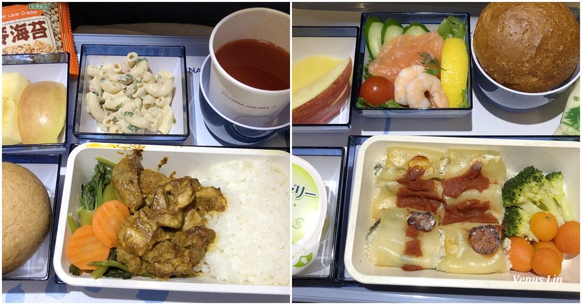 中華航空桃園飛福岡回教餐意外還不錯吃 2018.11.18~11.20