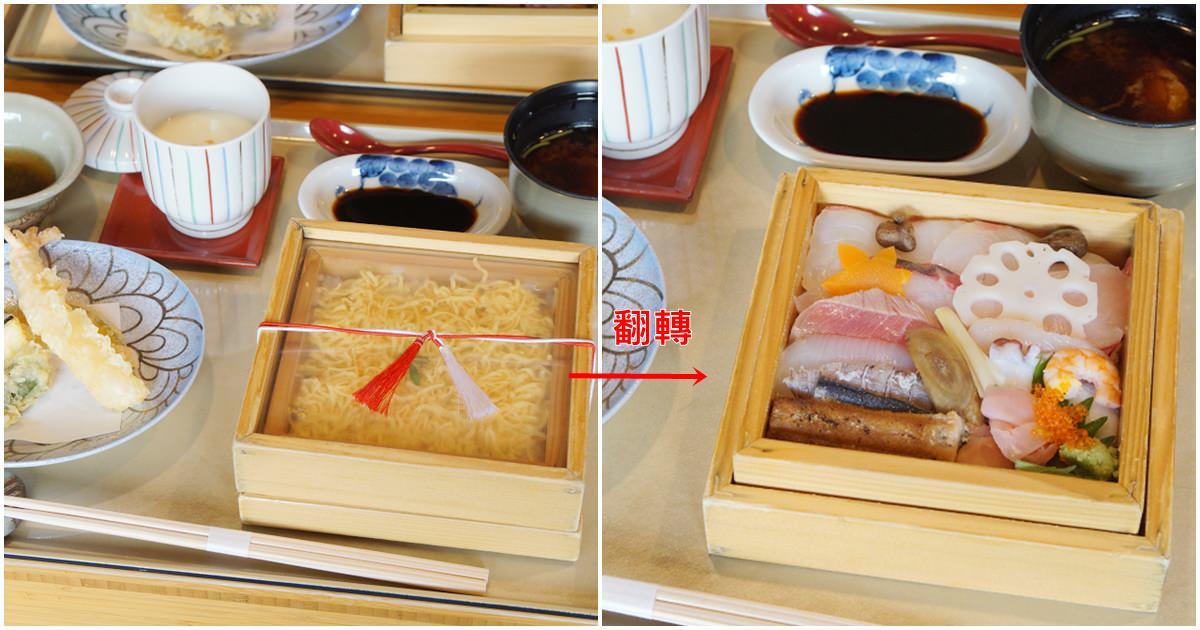 倉敷美食|蔵Pura和膳風,翻轉壽司,古代禁奢令下的對策食物
