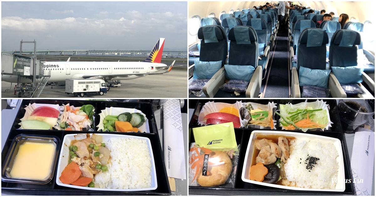 菲律賓航空桃園飛大阪飛機餐還不賴,免費托運行李35公斤 2018.11.05~11.09