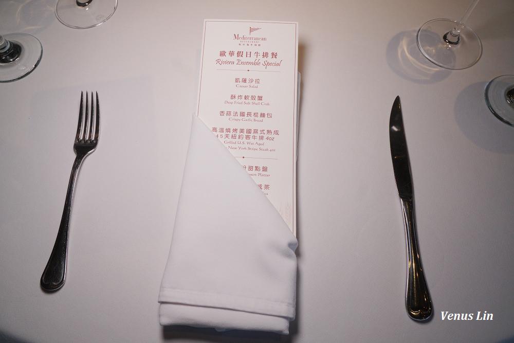 歐華飯店地中海牛排館,假日牛排餐,歐華假日牛排餐