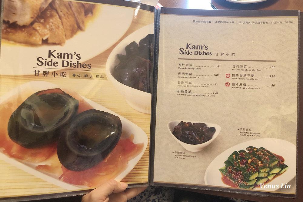 甘牌燒鵝,甘牌燒味,甘牌燒鵝台灣分店,香港米其林,台北101美食,信義區美食
