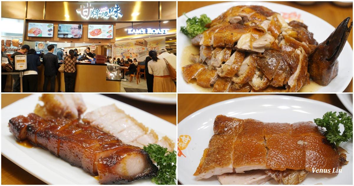 台北101美食|甘牌燒味台灣分店,菜單.價位.必點菜色推薦