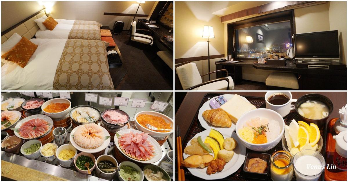 函館飯店 La Vista Hakodate Bay,日本飯店早餐第一名.免費露天溫泉