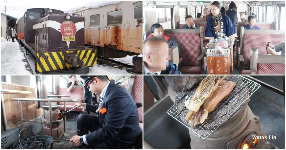 青森 津輕鐵道暖爐列車(ストーブ列車),吃現烤魷魚配日本清酒