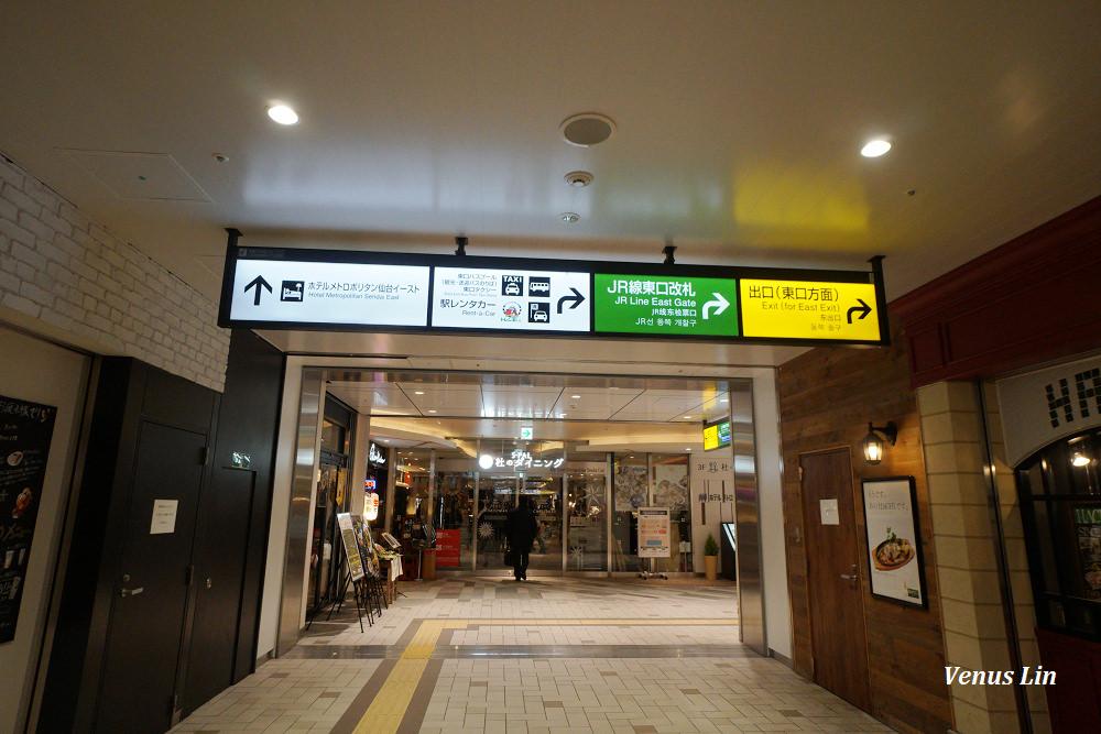 仙台車站飯店,仙台大都會飯店,仙台大都會飯店東館