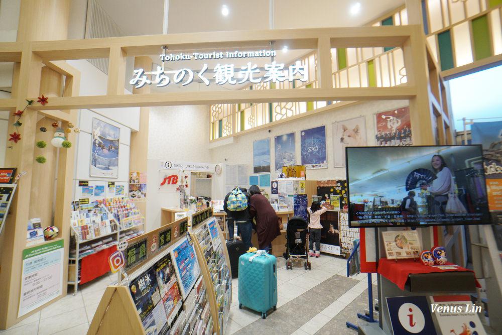 JR東北.南北海道鐵路周遊券,JR EAST PASS,仙台機場換JR PASS