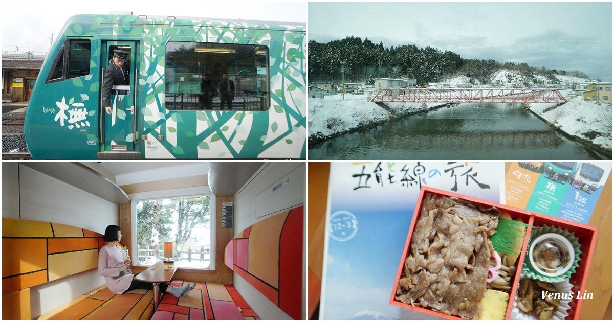 青森|五能線Resort白神號觀光列車,過癮的賞日本海海景,便當.包廂座位.三味線演奏