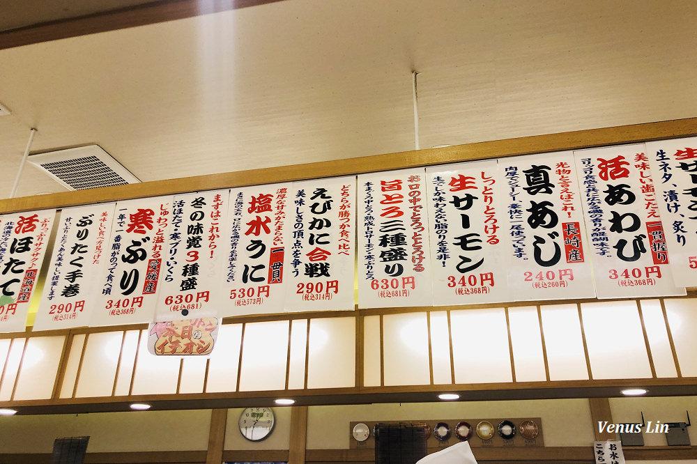 トリトン迴轉壽司,TORITON迴轉壽司,晴空塔必吃,晴空塔美食,晴空塔門票,東京迴轉壽司推薦,晴空塔排隊迴轉壽司