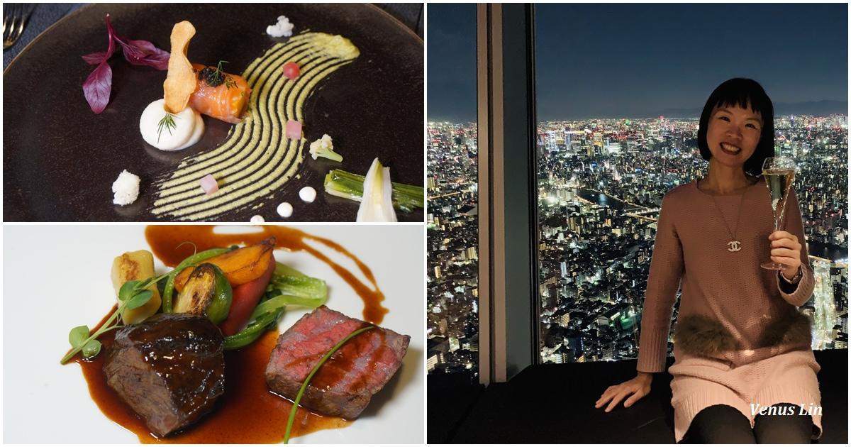 東京晴空塔美食,晴空塔夜景餐廳,東京求婚餐廳,東京高空景館餐廳,Sky Restaurant 634,Musashi,晴空塔最難訂位餐廳,晴空塔求婚餐廳