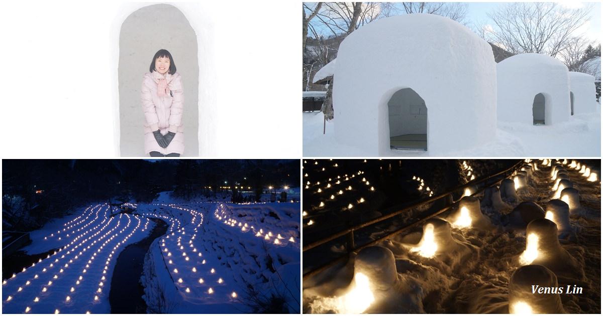 日光|湯西川溫泉雪屋祭,日本夜景遺產認定,2019年點燈日期