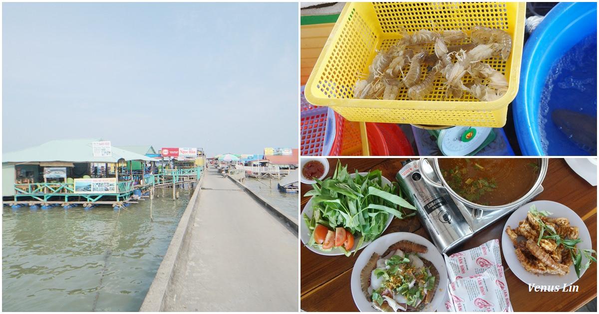 富國島美食|Ben Ham Ninh水上漁港吃海鮮,富國島最超值的海鮮