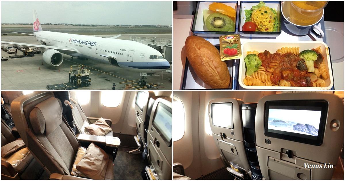中華航空桃園飛東京成田免費升等豪經艙小秘密,無牛肉餐.無乳製品素食餐