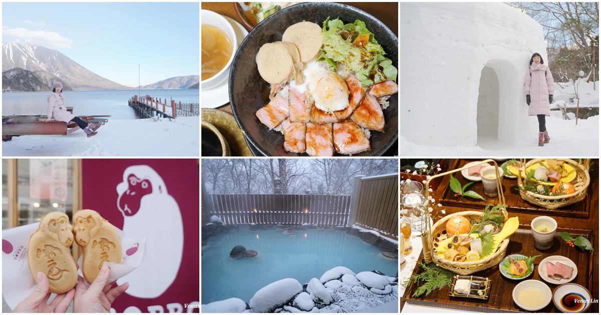東京+日光4天行程:冬季賞雪、湯西川溫泉雪屋祭、泡溫泉吃美食