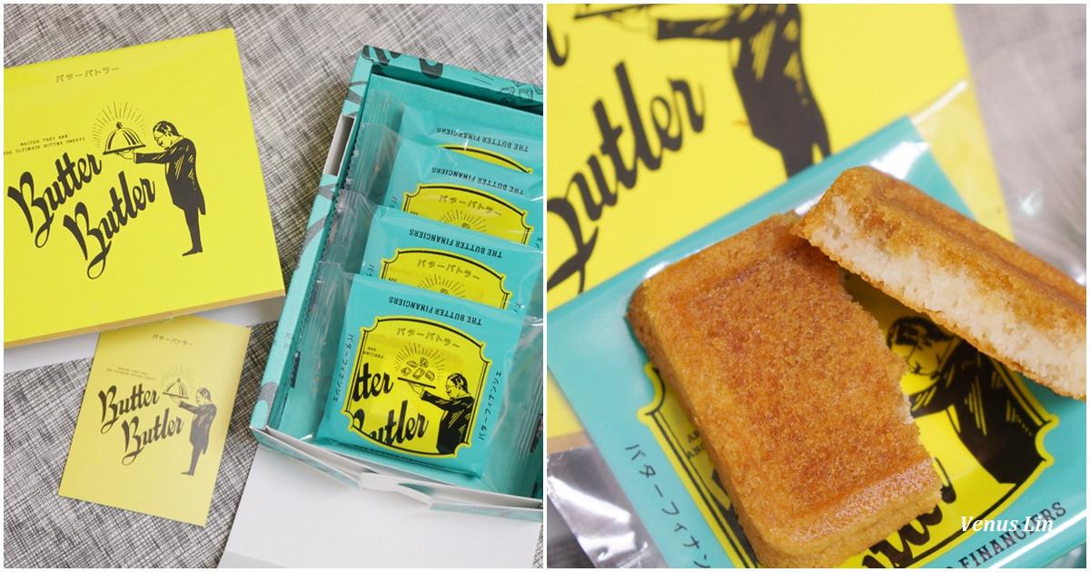 東京伴手禮|Butter Butler奶油費南雪, 酥脆的表皮搭配楓糖漿真好吃