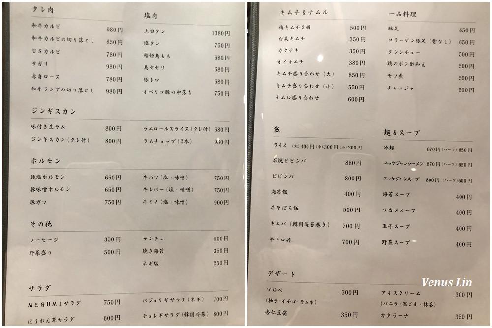 札幌燒肉推薦,札幌吃燒肉,薄野燒肉,札幌美食,MEGUMI燒肉