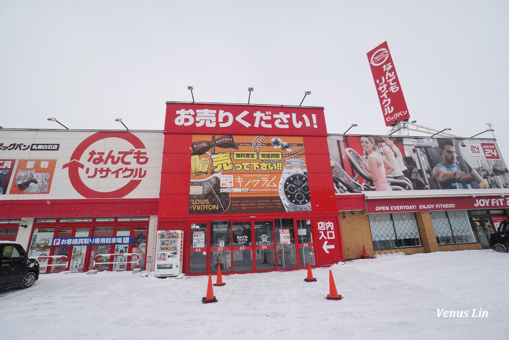 札幌購物逛街|BigBan白石店,挖寶二手好物,花小錢買精品小秘密