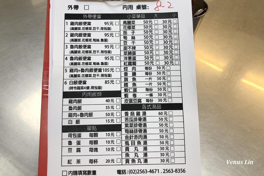 台北小吃,梁記嘉義雞肉飯,捷運南京西路站美食,南京西路站小吃,台北好吃雞肉飯