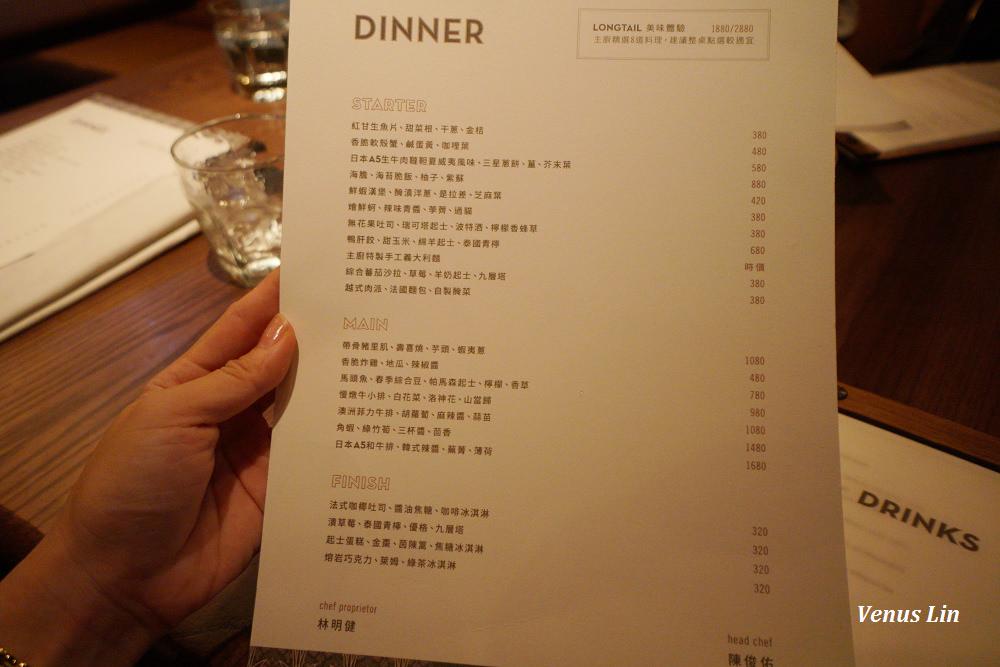 Longtail,Longtail Restaurant & Bar,2018年台北米其林一星餐廳,六張犁美食,2018年台北米其林