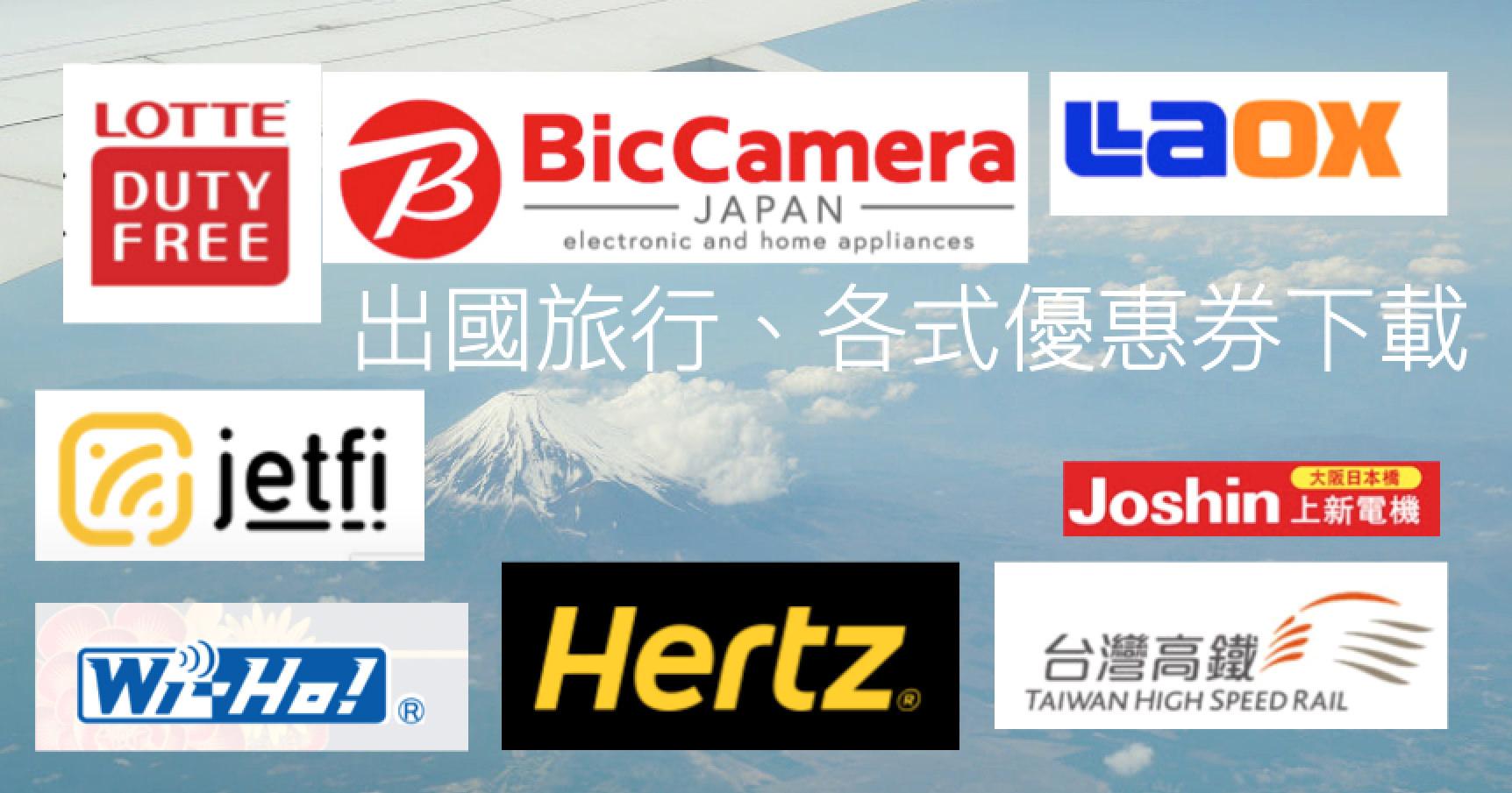 日本購物優惠券下載集中區、出國上網及全世界租車優惠整理