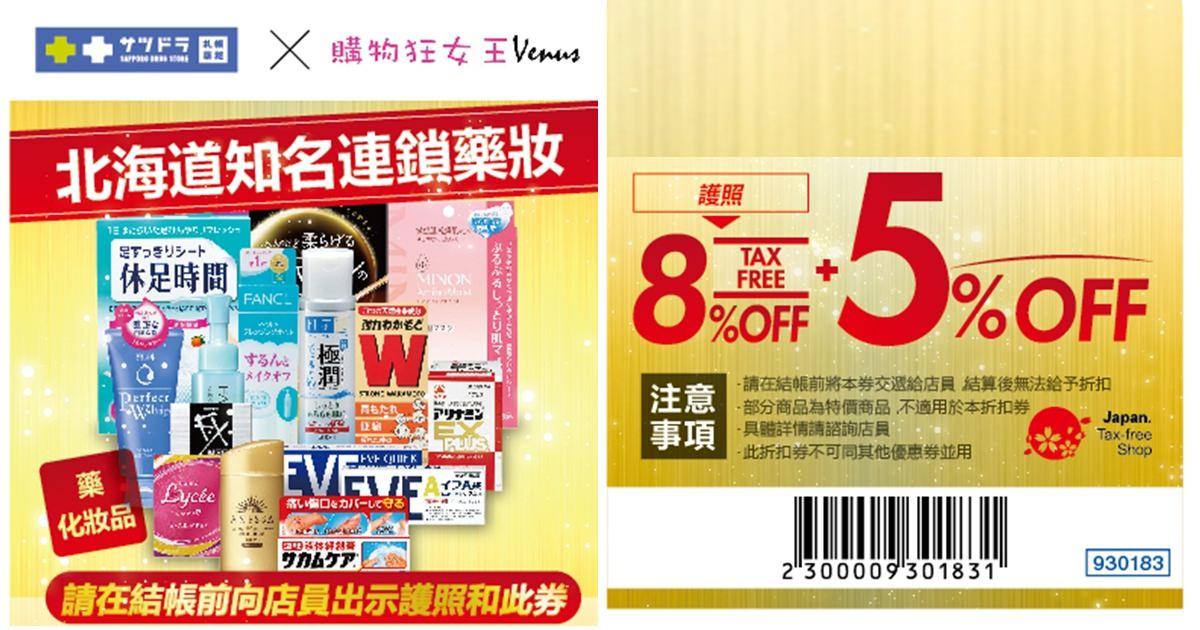 札幌藥妝店優惠券下載|10%免稅+5%折扣,愛買日本藥妝也要精打細算