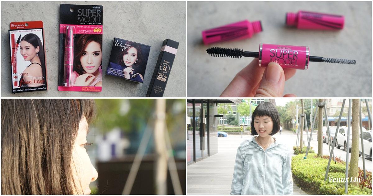 泰國敗家|Mistine泰國NO.1平價彩妝,睫毛膏.眼線液.粉底液.粉餅