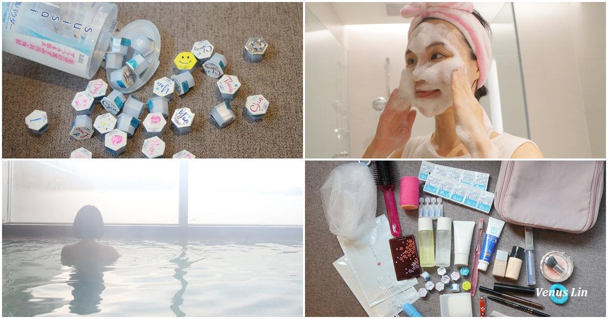 旅行好物|suisai酵素潔膚粉,我的旅行洗臉神器,小小一顆太方便了
