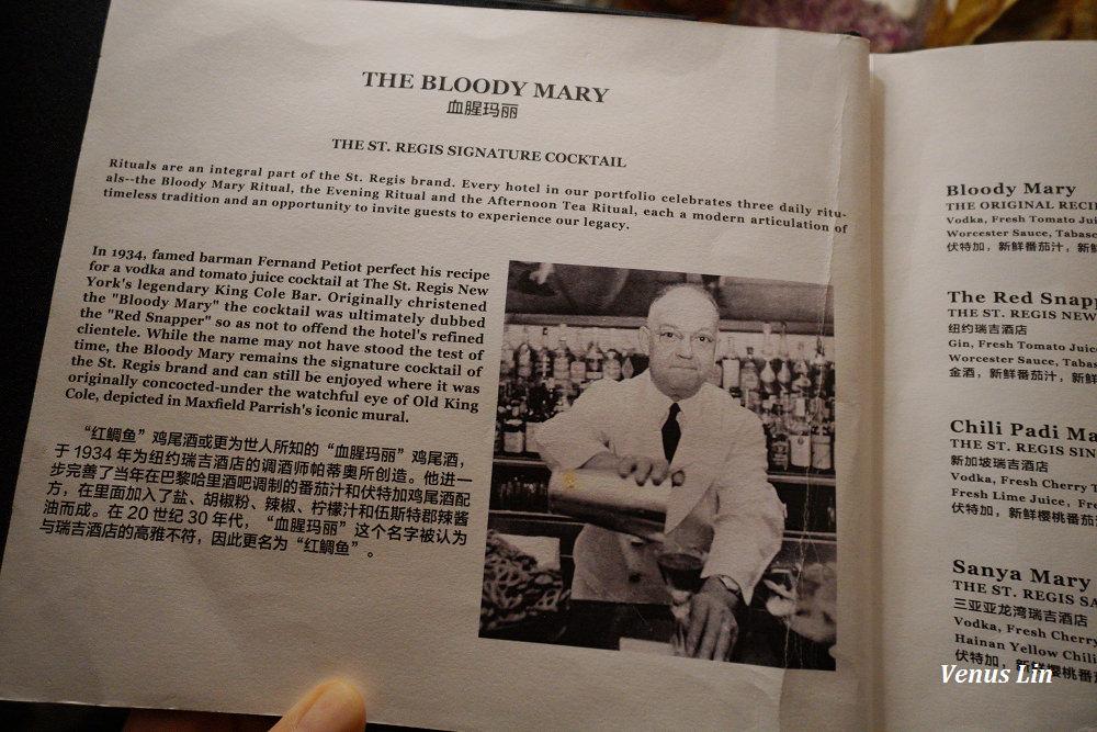 上海酒吧,上海瑞吉酒吧,靜安血腥瑪莉,上海靜安瑞吉酒店,上海酒吧推薦,上海飯店推薦