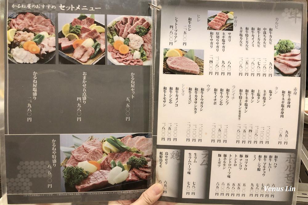 札幌吃燒肉,札幌燒肉推薦,札幌A5和牛燒肉,燒肉かるね屋