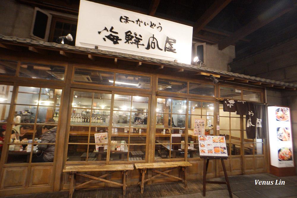 小樽美食,小樽運河食堂,小樽運河,小樽湯咖哩