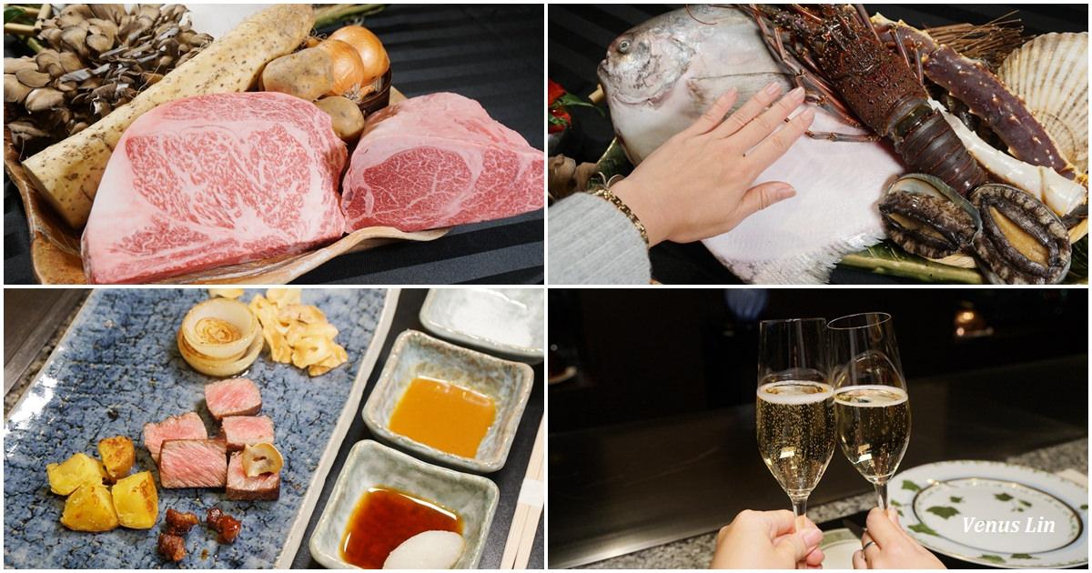 札幌美食|21CLUB頂級鐵板燒,邊賞札幌夜景(中島公園PREMIER HOTEL 25F)