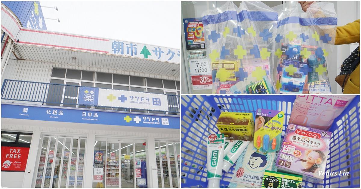 函館朝市買藥妝 札幌藥妝店,北海道必買25樣超人氣藥妝推薦