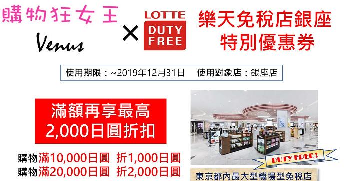 東京銀座樂天免稅店優惠券下載|刷卡85折再折2000日幣.必買必逛品牌整理