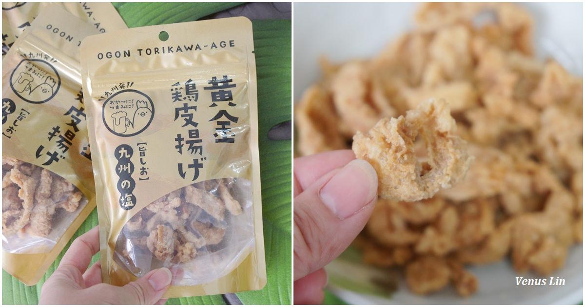 團購|TORIKAWA九州酥脆黃金炸雞皮,酥脆又香好涮嘴