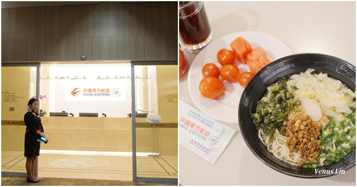 上海浦東機場中國東方航空貴賓室,必吃東航那碗麵