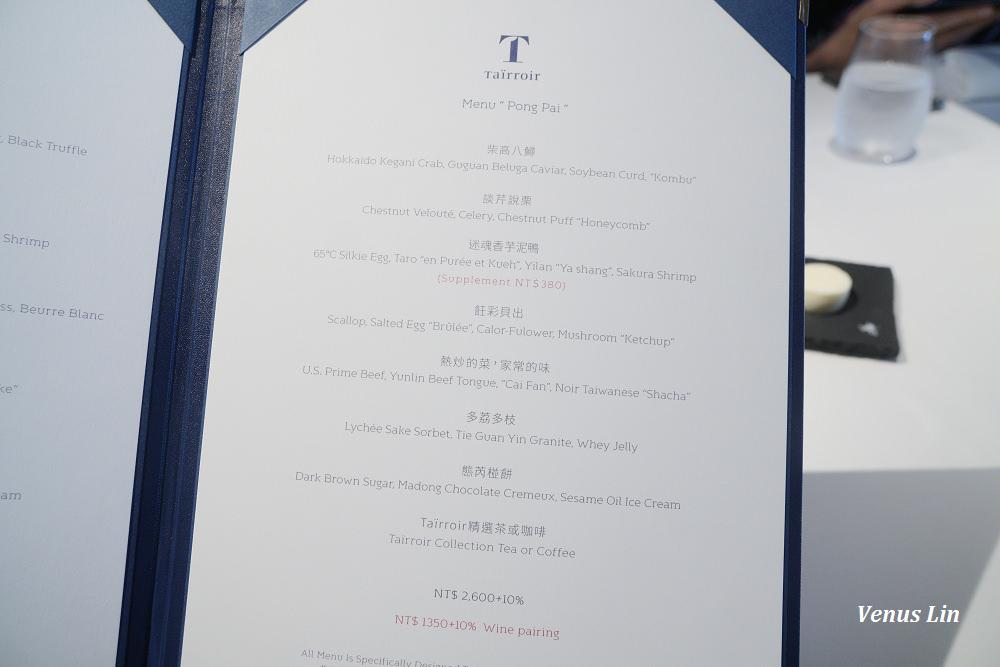 2018年台北米其林餐廳,態芮,Tairroir,大直美食,捷運劍南路站