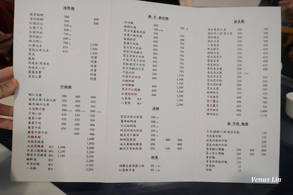 秀蘭小吃,米其林餐盤,永康街美食,江浙菜老店,捷運東門站美食