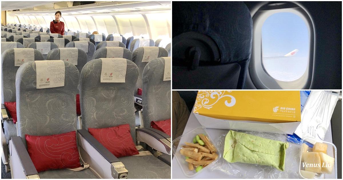 中國國際航空A330經濟艙上海浦東飛桃園,午餐時段居然只給個餐盒 2019.4.11