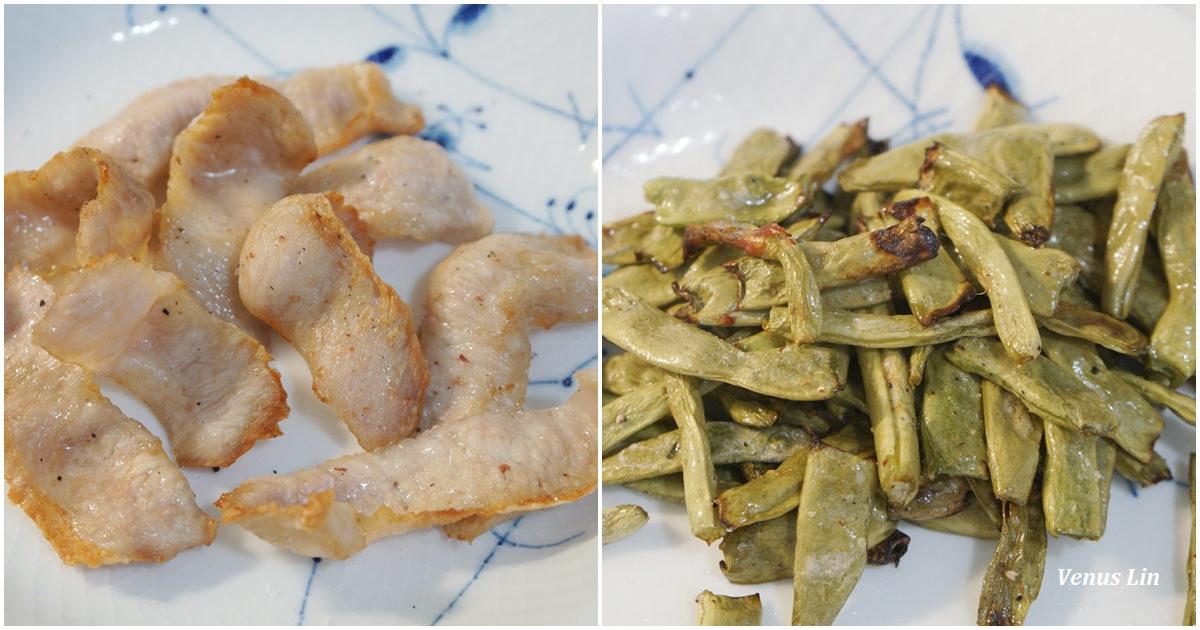 氣炸鍋食譜|氣炸松阪豬(豬頸肉)、氣炸四季豆,一次搞定2道菜