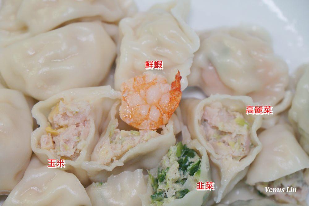 金后餃,冷凍水餃推薦,金后餃團購,團購冷凍水餃